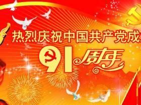 感悟建党伟业,共庆建党91华诞!