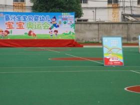YOYO参加宝宝奥运会