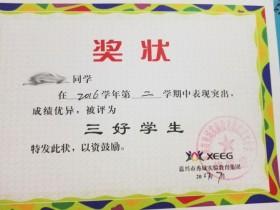 """恭喜Yo哥被评为""""三好学生""""!"""