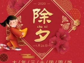 Yo哥祝大家2020新年快乐!